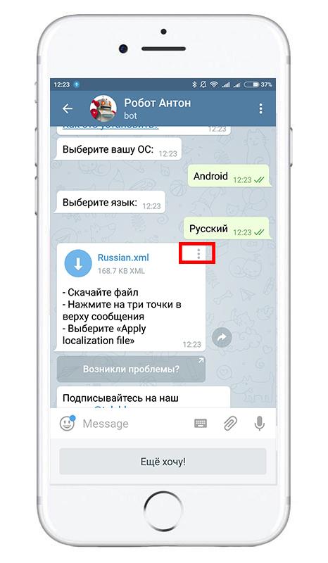 русификация телеграмм