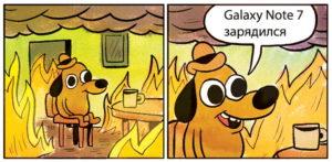 gakaxy note 7 mem