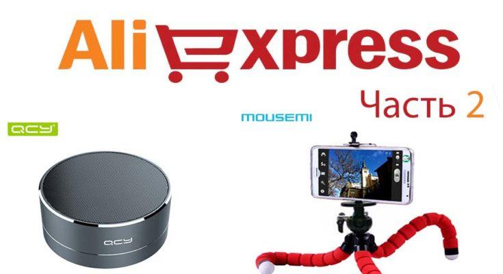 Топ 5 аксессуаров с AliExpress для смартфона
