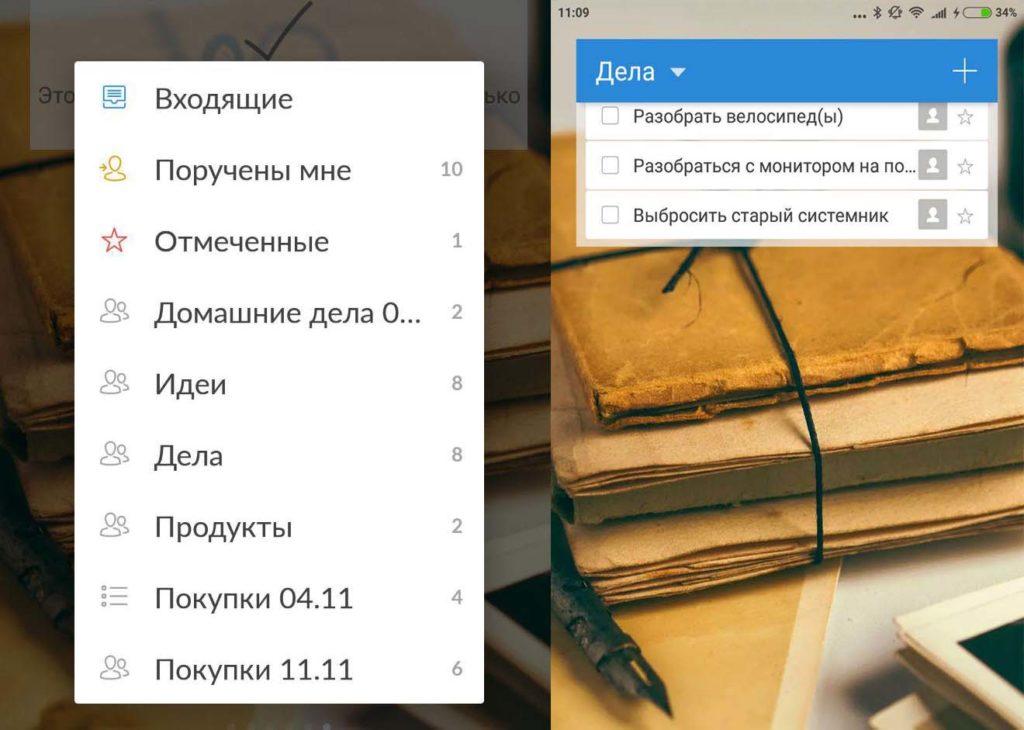 Список дел и покупок для Android
