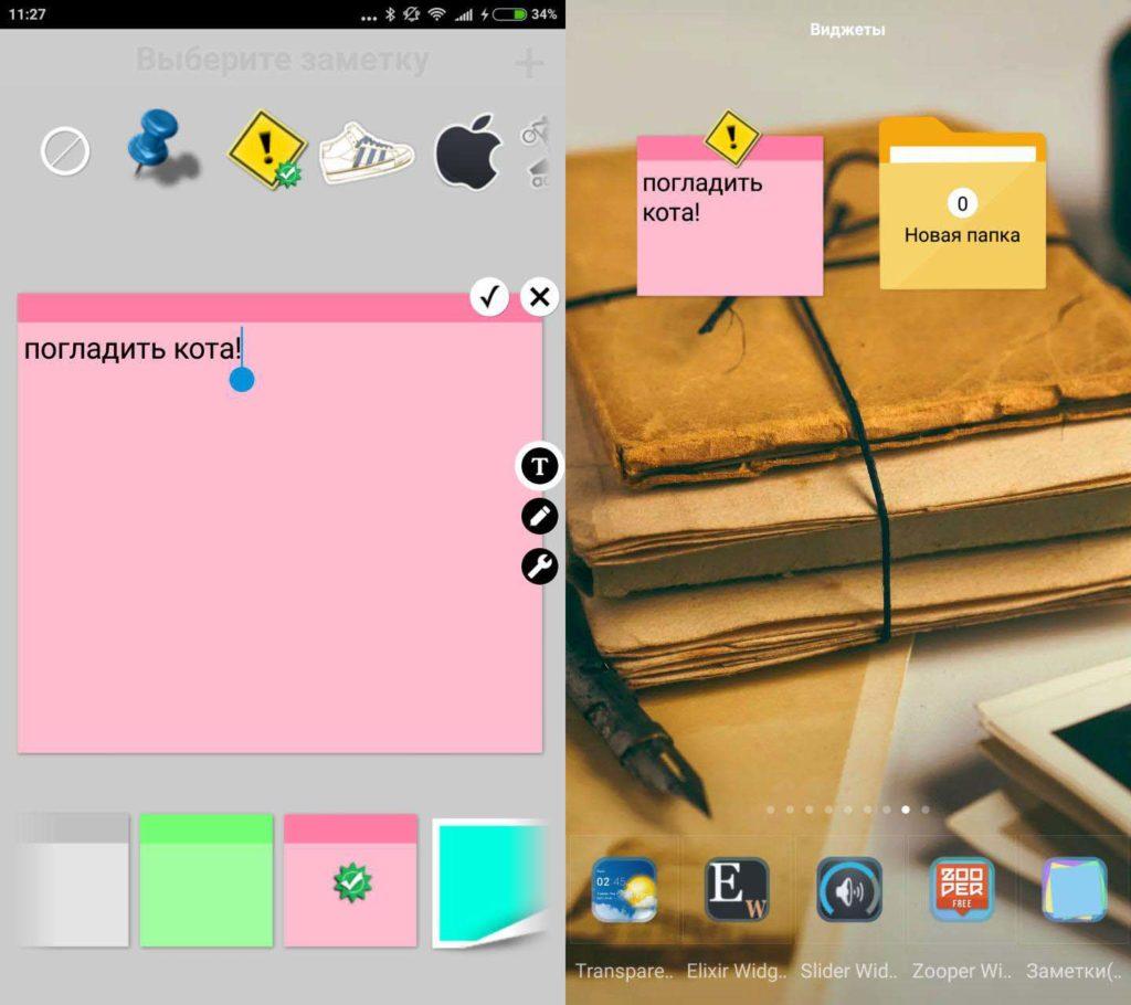 Лучший виджет заметок для Android