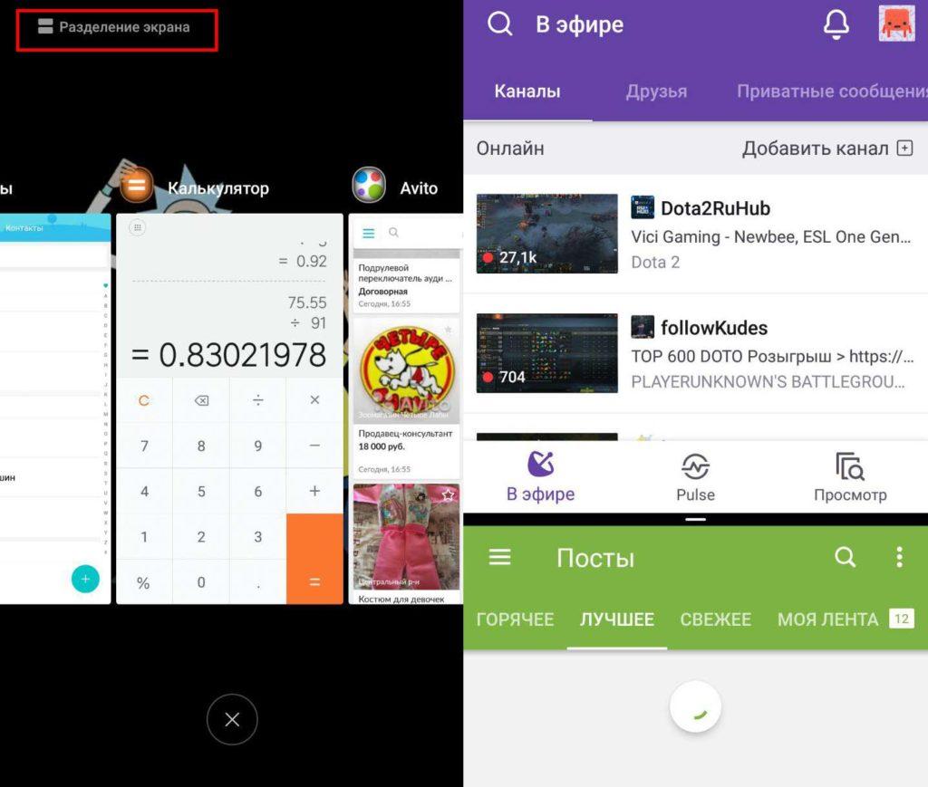 Двойной экран Xiaomi