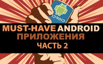 Топ 8 приложений для андроид