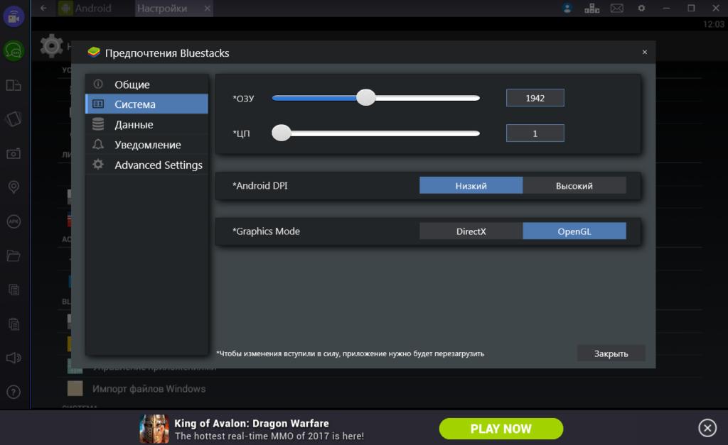 эмулятор Android для PC