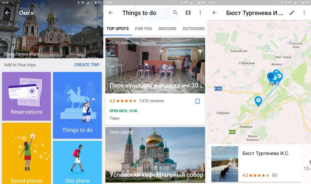 Приложение для путешественника на Android