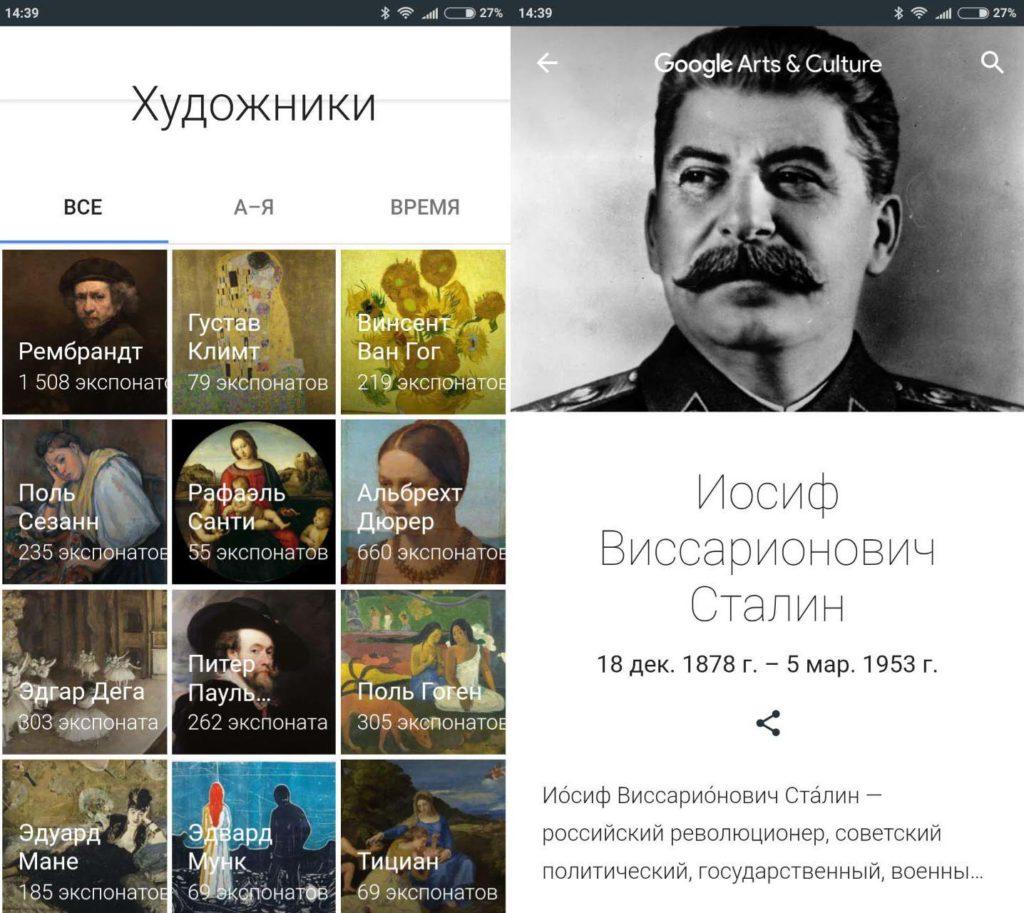 Путеводитель в мире искусства для Android