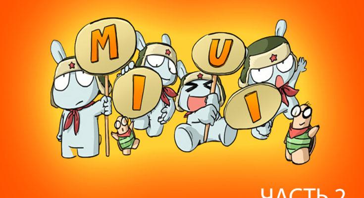 7 скрытых функций Xiaomi