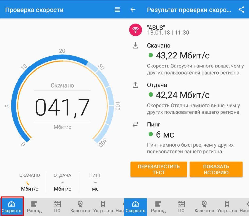 Тест скорости интернета на Андроид
