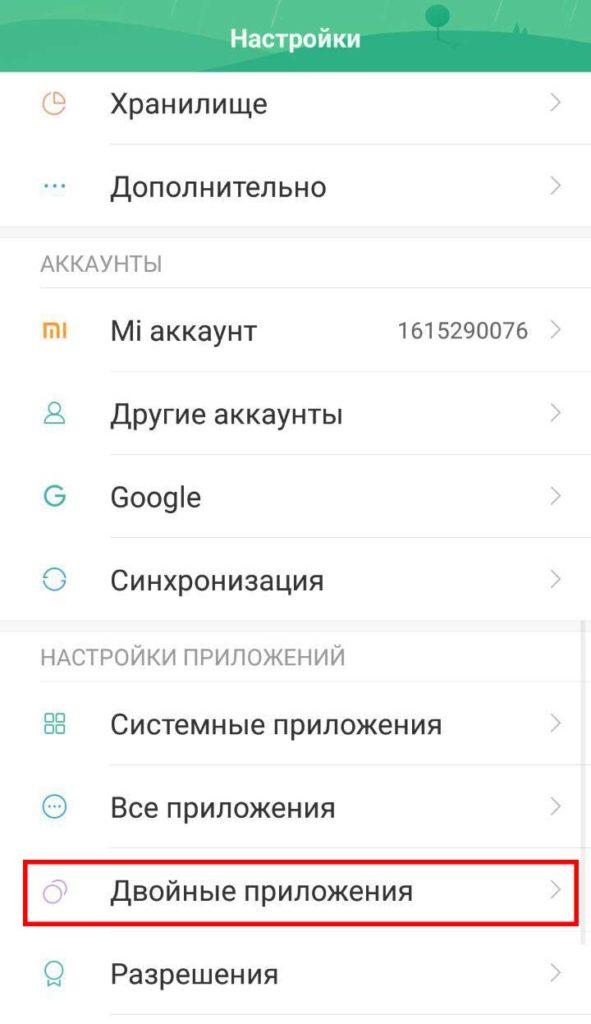 Двойные приложения в Xiaomi