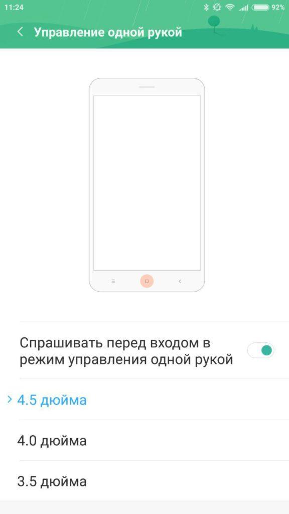 Режим управления одной рукой в Xiaomi