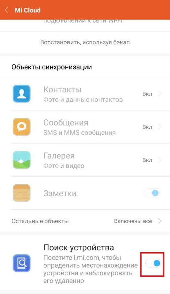 Поиск телефона Xiaomi