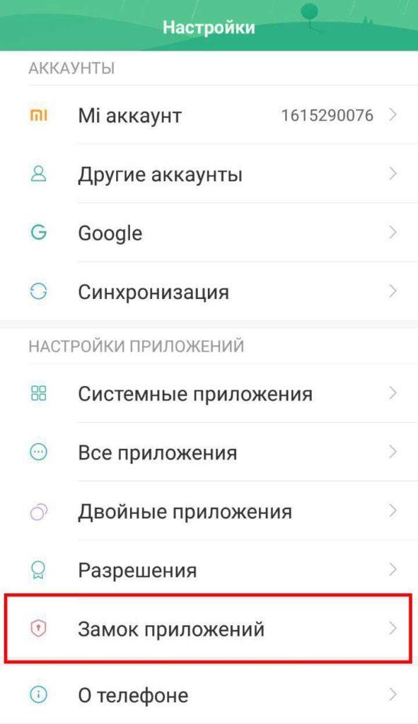 Пароль на приложения в Xiaomi