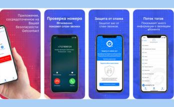 Приложение Getcontact для iOS и Android